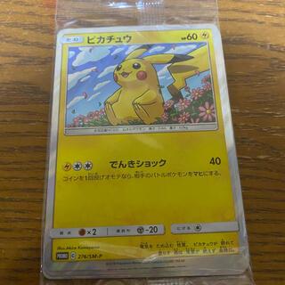 ポケモン(ポケモン)のポケモンカード ピカチュウ 276/sm-p 未開封(シングルカード)