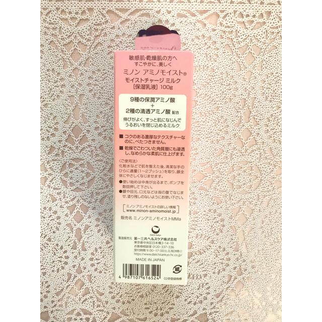 MINON(ミノン)のミノン✦アミノモイスト モイストチャージミルク 100g × 5本✦ 新品 コスメ/美容のスキンケア/基礎化粧品(乳液/ミルク)の商品写真