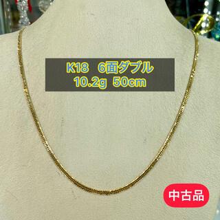 【中古品】K18 6面W 10.2g 50cm[610]