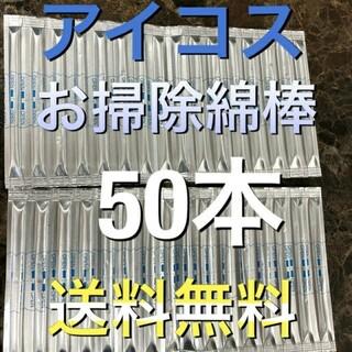 送料無料 互換品 アイコス 綿棒 50本 加熱式タバコ クリーニングスティック