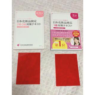 日本化粧品検定1級、2級、3級 対策テキスト