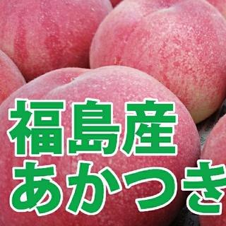 福島産 桃 あかつき 9~12玉 3kg ⑨秀級品 順次発送(フルーツ)