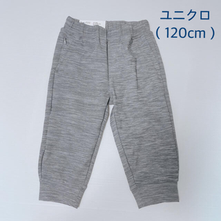 UNIQLO - 新品タグ付☆ユニクロUNIQLO ドライEX ストレッチ パンツ (120cm)