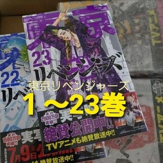 講談社 - 東京卍リベンジャーズ 1巻~23巻セット