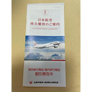 ジャル(ニホンコウクウ)(JAL(日本航空))のJAL 株式優待 海外/国内旅行割引券のみ(2022年5月31日まで)(その他)