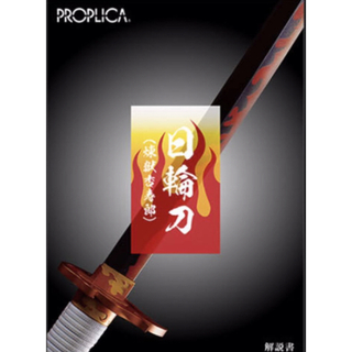 BANDAI - 【送料無料】PROPLICA 日輪刀(煉獄杏寿郎)鬼滅の刃  無限列車編 新品
