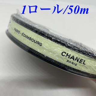 CHANEL - 1ロール/CHANELリボン୨୧⋆*PARIS-ÈDIMBOURG×50m