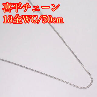 【正規品/本物18金】50cm/K18ホワイトゴールド喜平チェーン