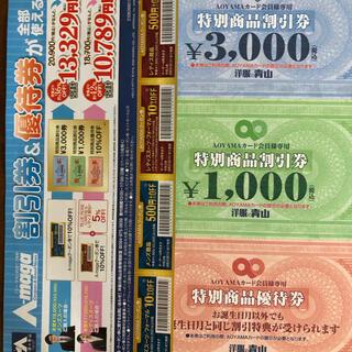 青山割引券(その他)