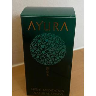 アユーラ(AYURA)の新品。アユーラ ナイトメディテーション(香水(女性用))