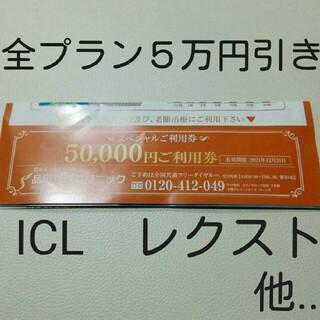品川近視クリニック レーシック ICL(その他)