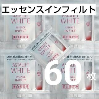 ASTALIFT - アスタリフト ホワイトエッセンスインフィルト 60枚パック 42ml 美白美容液