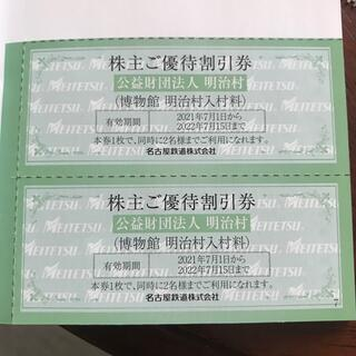 明治村、博物館入場料割引券4人分(その他)