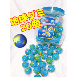 DaDa 地球グミ 20個(菓子/デザート)