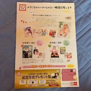 スタジオマリオ 記念写真プレゼント券 クーポン券(その他)