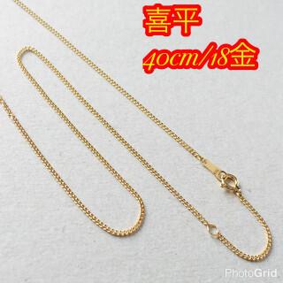 【最安値/本物18金】K18刻印あり 喜平チェーンネックレス 40cm
