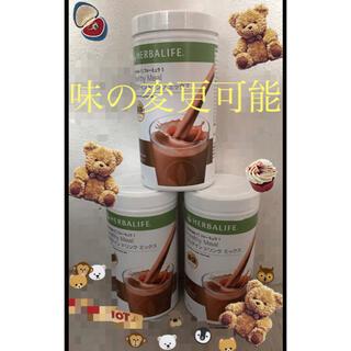 ハーバライフ プロテインシェイク 3本セット 割引 期間限定(ダイエット食品)