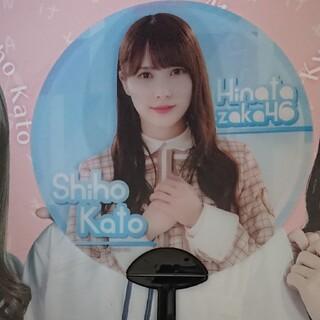 ケヤキザカフォーティーシックス(欅坂46(けやき坂46))の日向坂46 加藤史帆うちわ(女性アイドル)