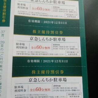 京急しんちか駐車場 60分無料券 3枚 京急株主優待券(その他)