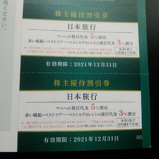日本旅行 株主優待割引券 2枚 京急株主優待券(その他)