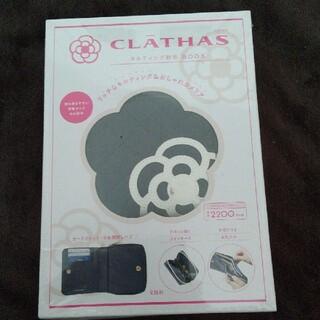 CLATHAS - クレイサスのキルティング財布です(^_^)/