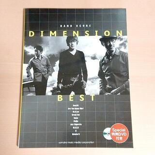 DIMENSION BEST -Special特典DVD付-(ポピュラー)