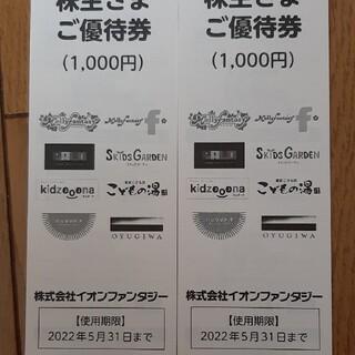 イオンファンタジー 株主優待券 2000円分(その他)