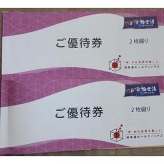 極楽湯 株主ご優待券4枚(無料入浴無料券2枚×2) (その他)