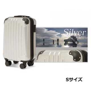 Sサイズ/シルバー/ツヤ/スーツケース/キャリーケース/キャリーバッグ■(旅行用品)