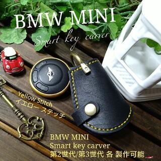 BMW MINIブラック本革&イエロー糸ステッチ 第2世代/第3世代 製作可能❕