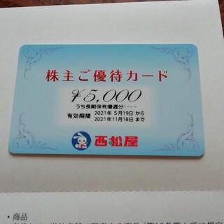 西松屋 株主優待カード 5000円分