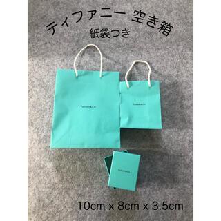 Tiffany & Co. - ティファニー紙袋(紙袋つき)
