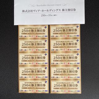 ヴィアホールディングス 株主優待券 2,500円分(その他)