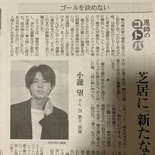 ジャニーズウエスト(ジャニーズWEST)の読売新聞 7/28 小瀧望(印刷物)