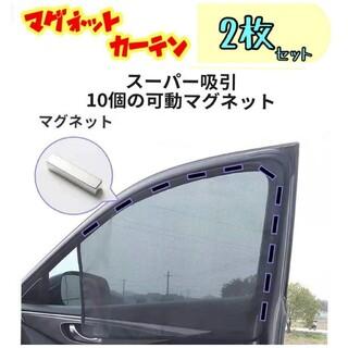 2枚セット 車中泊 磁石カーテン 車用網戸 マグネット式 遮光サンシェード