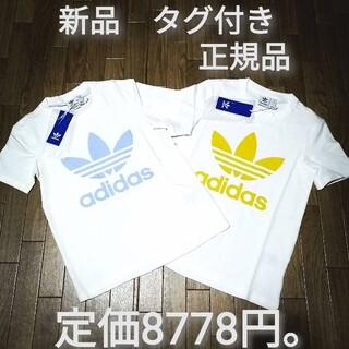 adidas - 新品 adidas オリジナルスTシャツ 2枚セット