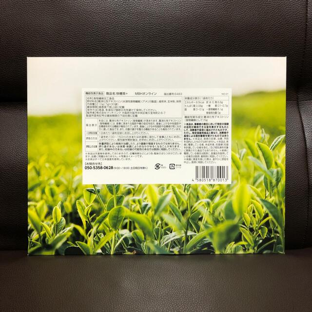マッチバンク MBHオンライン 快糖茶+ 2セット 食品/飲料/酒の健康食品(健康茶)の商品写真