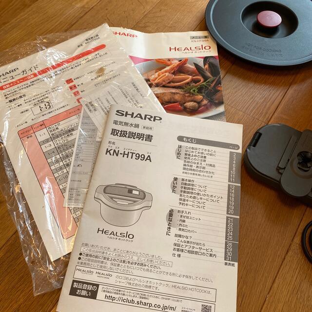 SHARP(シャープ)のお値下げ🌈ヘルシオ ホットクック SHARP HEALSIO スマホ/家電/カメラの調理家電(調理機器)の商品写真
