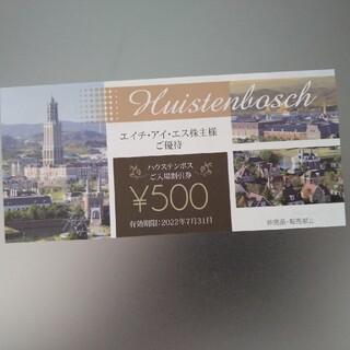 【無料で追加可】ハウステンボス 入園割引券 1枚(その他)