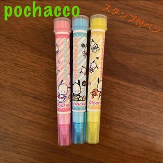 サンリオ - ポチャッコ カラーペン 3本セット