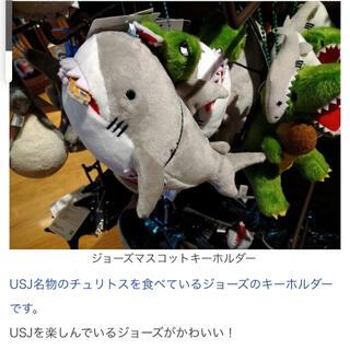 USJ - JAWSマスコットぬいぐるみ