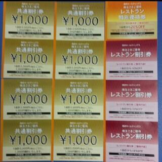 プリンス(Prince)の8枚🔷1000円共通割引券オマケつき🔷西武ホールディングス株主優待券(その他)