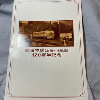 ジェイアール(JR)のJR信越本線 高崎〜横川 120周年記念 切符 (鉄道乗車券)