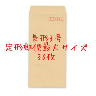 普通郵便 封筒 長形3号 定形郵便 30枚