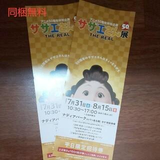 「同梱無料」サザエさん展 招待券 2枚 愛知県 名古屋市 イベント 匿名配送(その他)