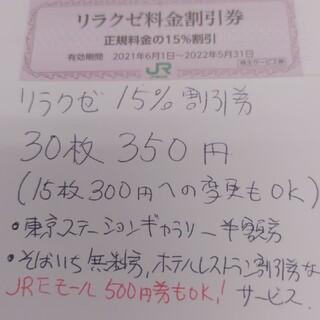 ジェイアール(JR)のJR東日本優待券のリラクゼ15%割引券30枚300円(その他)