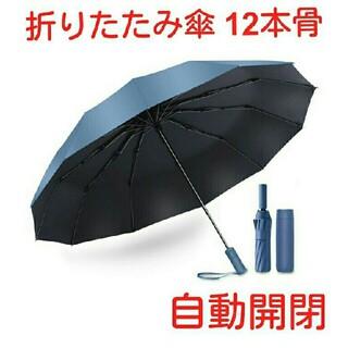 折りたたみ傘 スキブルー