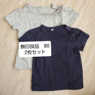 ムジルシリョウヒン(MUJI (無印良品))の無印良品 80 Tシャツ2枚セット(Tシャツ)