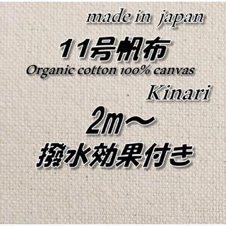 オーガニック100% 41 11号帆布 生成り 96.5cm巾×2m(生地/糸)