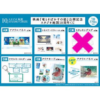 スタジオ地図10周年くじ ABDE賞コンプリート + ラストワン賞